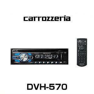 carrozzeriaカロッツェリアDVH-570DVD-V/VCD/CD/USB/チューナーメインユニット