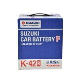 SUZUKI スズキ純正 バッテリー K-42R 99000-79AF2-K4R スズキカーバッテリーF アイドリングストップ車用バッテリー