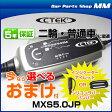 CTEK シーテック MXS5.0JP バッテリーチャージャーメンテナー(バッテリー充電器)充電制御車、アイドリングストップ車、ハイブリッド補機バッテリー、ECOバッテリー対応