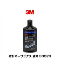 3M スリーエム 38026 ポリマーワックス液体 473ml 3M38026