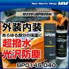 モリブデンBPBP014S-040BPシュプレーム400ml