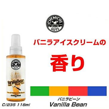 【在庫処分】Chemical GUY'S ケミカルガイズ C/235 バニラビーン 118ml バニラアイスクリームの香り