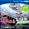 KeePer技研キーパー技研プロ洗車セットキーパークロス、ラモップII、ムースシャンプーの3点セット