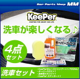 KeePer技研 キーパー技研 コーティング専門店の「洗車セット」(洗車用)
