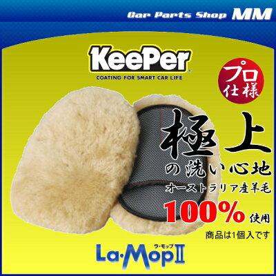 KeePer技研キーパー技研JSLM2ラ・モップIIグローブタイプ手洗い用モップ(オーストラリア産羊毛)