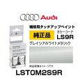 Audi アウディ LST0M2S9R 純正タッチアップペイント(タッチペン) グレイシアホワイトメタリック 【LS9R】