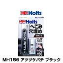 Holts ホルツ MH156 アツヅケパテ ブラック