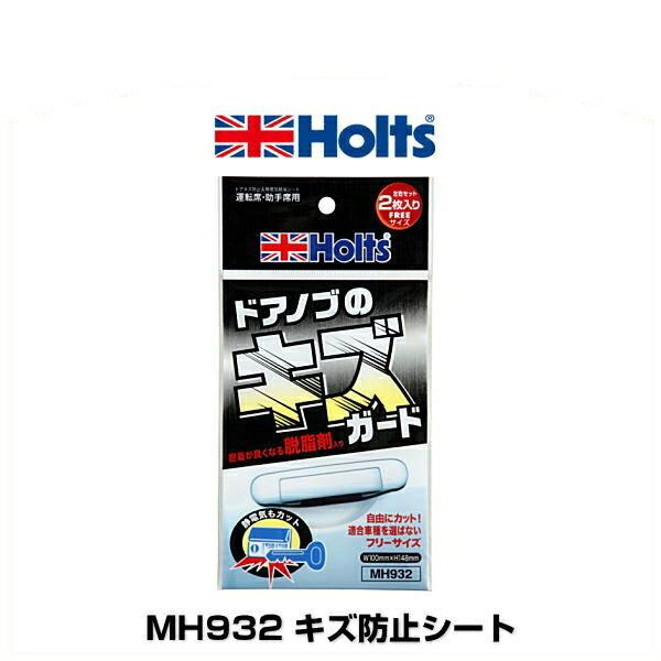 ボディ洗浄・ケア用品, その他 Holts MH932
