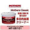 MothersマザーズMT-05101マグ&アルミポリッシュ282g金属に輝きを取り戻す研磨剤金属磨き