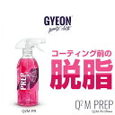 GYEON ジーオン Q2M-PR Q2M Prep 500ml(プレップ) 脱脂剤 (ワックス除去)下地処理