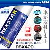 レックスRSX420レックスター汚れ落し、小キズ消し、ツヤ出しの3つの効果420ml(REXSTAR)
