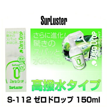 SurLuster シュアラスター S-112 ゼロドロップ 高撥水性コーティング 150ml