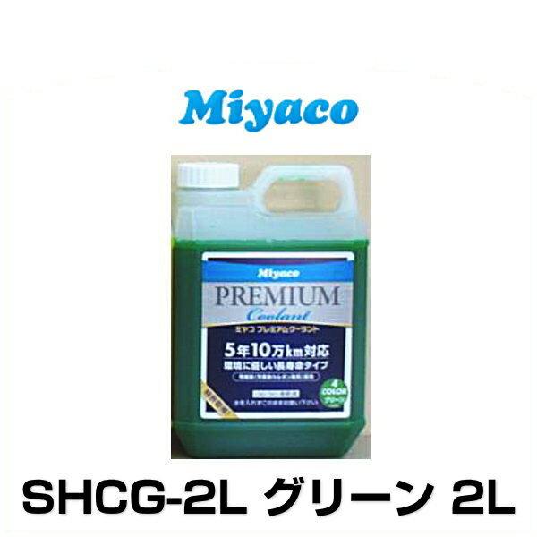 オイル・添加剤, クーラント Miyaco SHCG-2L 2L