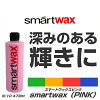 SMARTWAXスマートワックスS/10スマートワックスピンク(カーワックス)473ml