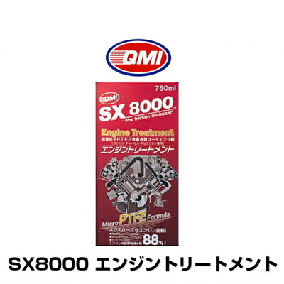 QMISX8-E750エンジントリートメントSX8000750ml
