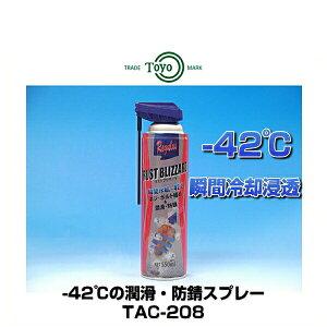 TOYO TAC-208 レグラス ラストブリザード 潤滑・浸透剤 スプレー 550ml