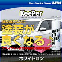 KeePer技研 キーパー技研 ホワイトロン WHITRON...