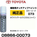 TOYOTA トヨタ純正 08866-00073 カラー 【073】 ホワイトパー...
