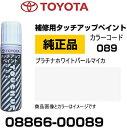 TOYOTA トヨタ純正 08866-00089 カラー 【089】 プラチナホワ...