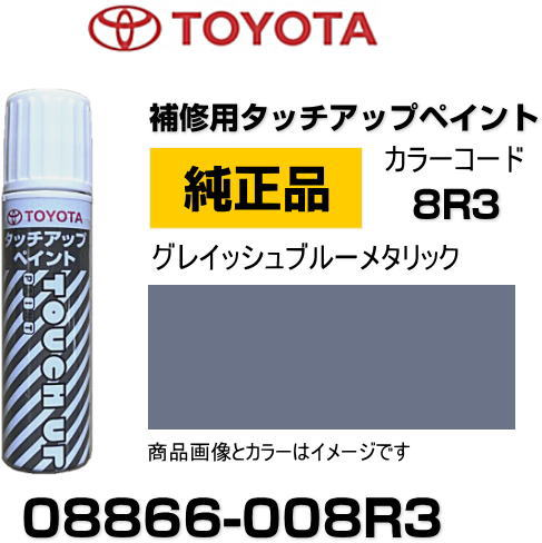 メンテナンス用品, ペイント TOYOTA 08866-008R3 8R3 15ml