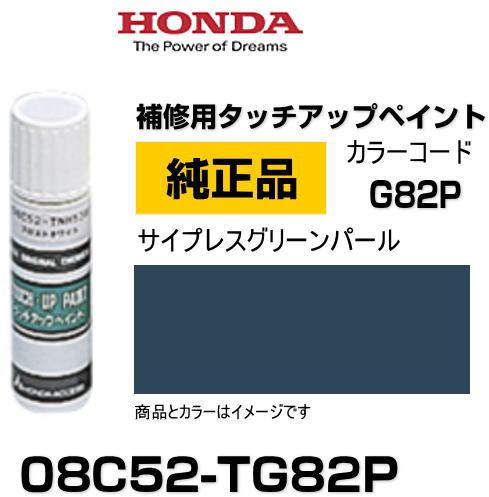 メンテナンス用品, ペイント HONDA 08C52-TG82P G82P 15ml
