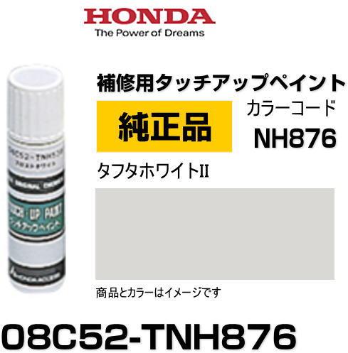 メンテナンス用品, ペイント HONDA 08C52-TNH876 NH876 II 2 15ml