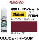 HONDA ホンダ純正 08C52-TRP58M カラー【RP58M】 ルージュア...