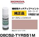HONDA ホンダ純正 08C52-TYR551M カラー【YR551M】 ローズオ...