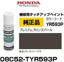 HONDA ホンダ純正 08C52-TYR593P カラー【YR593P】 プレミア...