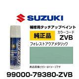 SUZUKI スズキ純正 99000-79380-ZVB フォレストアクアメタリック タッチペン/タッチアップペン/タッチアップペイント 15ml