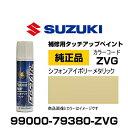 SUZUKI スズキ純正 99000-79380-ZVG シフォンアイボリーメタ...