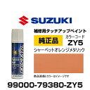 SUZUKI スズキ純正 99000-79380-ZY5 シャーベットオレンジメ...