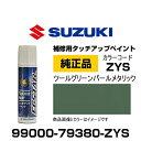SUZUKI スズキ純正 99000-79380-ZYS ツールグリーンパールメ...