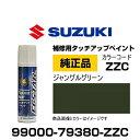 SUZUKI スズキ純正 99000-79380-ZZC ジャングルグリーン タッ...