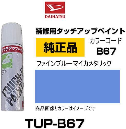 DAIHATSU ダイハツ純正 TUP-B67 カラー 【B67】 TUPB67 ファインブルーマイカメタリック タッチペン/タッチアップペン/タッチアップペイント 15ml