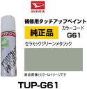 DAIHATSU ダイハツ純正 TUP-G61 カラー 【G61】 TUPG61 セラ...