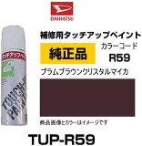 DAIHATSU ダイハツ純正 TUP-R59 カラー 【R59】 TUPR59 プラムブラウンクリスタルマイカ タッチペン/タッチアップペン/タッチアップペイント 15ml