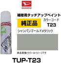 DAIHATSU ダイハツ純正 TUP-T23 カラー 【T23】 TUPT23 シャ...