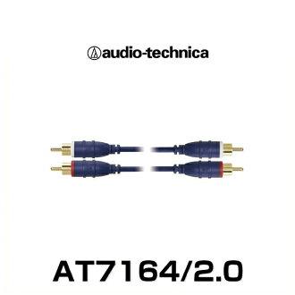 音訊-鐵三角音訊-鐵三角 AT7164/2.0 汽車汽車音訊電纜 (RCA cable)(2.0m)