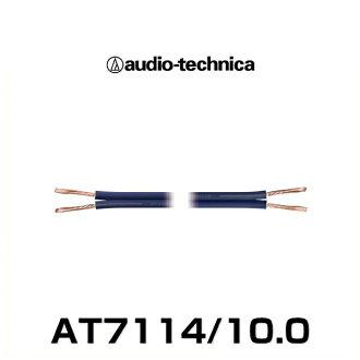 音訊-鐵三角音訊-鐵三角 AT7114/10.0 OFC 揚聲器電纜 (10 米)