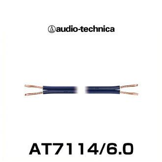 音訊-鐵三角音訊-鐵三角 AT7114/6.0 OFC 揚聲器電纜 (6.0 m)