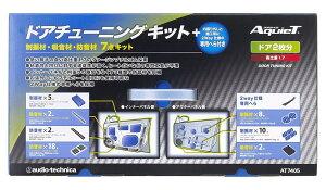 audio-technicaオーディオテクニカAT7405AquieT(アクワイエ)ドアチューニングキットドア2枚分