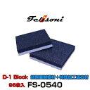 Felisoni フェリソニ FS-0540 フェリソニD-1 Block 96枚入 超...