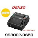 DENSO デンソー 998002-9650 車載用プリンタ XP-650(卓上使...