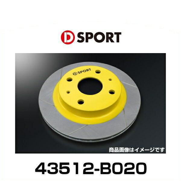 ブレーキ, ブレーキローター D-SPORT 43512-B020 Type-S