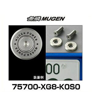 無限 MUGEN 75700-XG8-K0S0 ナンバープレートボルト