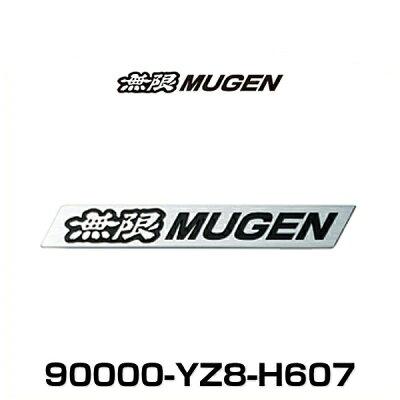 無限MUGENメタルエンブレムL【品番:90000-YZ8-H607】アルミ