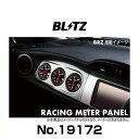 BLITZ ブリッツ No.19172 レーシングメーターパネル φ60 for ...