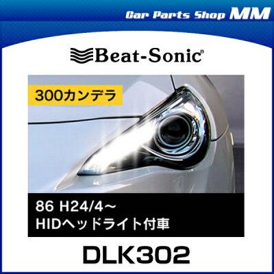 Beat-SonicビートソニックDLK302デイライトキット30086(HIDヘッドライト付車)