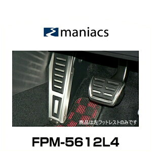 maniacsマニアックスFPM-5612L4VWゴルフ7用左フットレスト